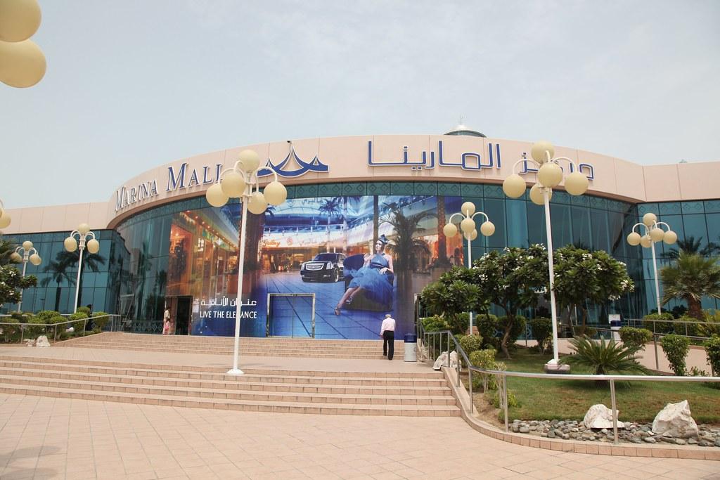 Marina Mall in Abu Dhabi   Outside Suburbia